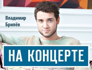 Владимир Брилёв