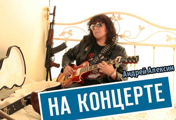 Андрей Алексин теперь «На концерте»