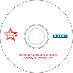 cd-doroguvshou-300x300