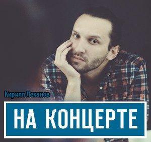 Кирилл Леханов