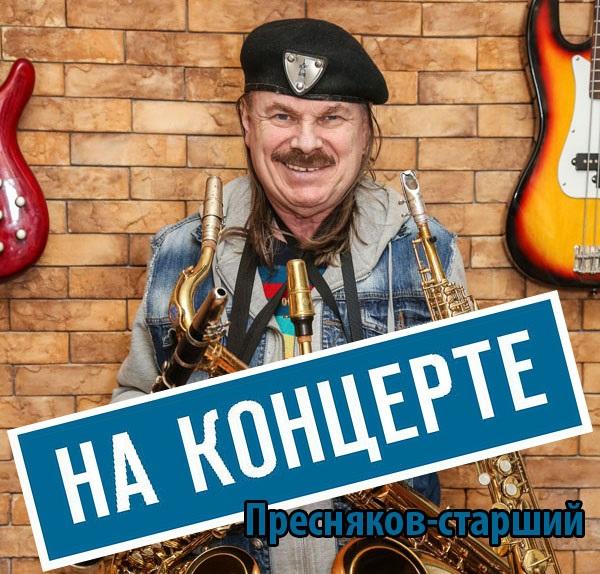 ПРЕСНЯКОВ-старший выпустит свой новый альбом на дистрибьюции НА КОНЦЕРТЕ