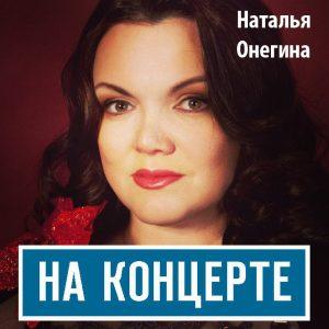 Наталья Онегина
