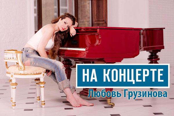 lyubov-gruzinova-nk