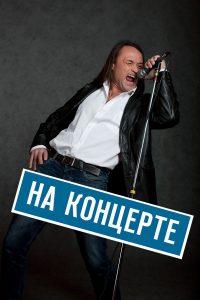 Василий Акимов (МОНОМАХ)