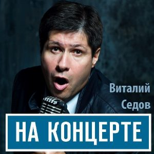 Виталий Седов