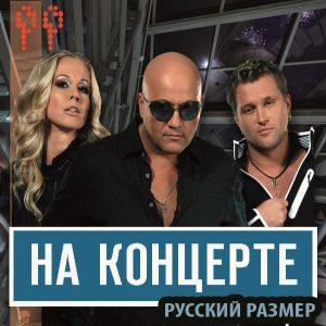 группа РУССКИЙ РАЗМЕР