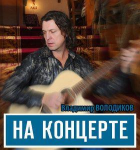 Владимир Володиков