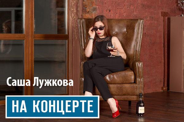sashaluzkova-nk
