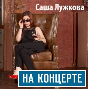 Саша Лужкова