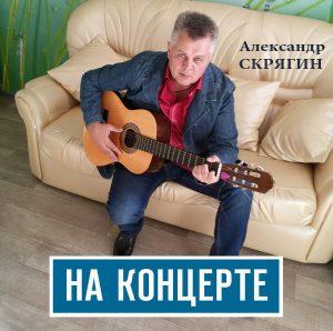 Александр Скрягин