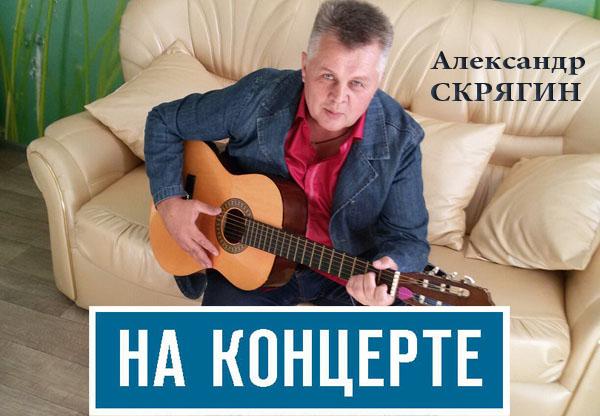 askryagin-nk2