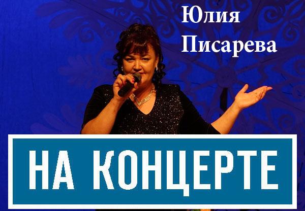 yulyapisareva