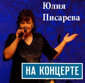 Юлия Писарева