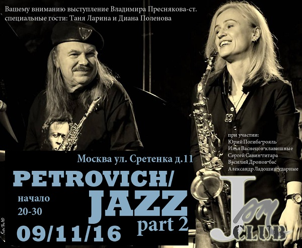 9 ноября — Petrovich/JAZZ part 2 — JAM CLUB