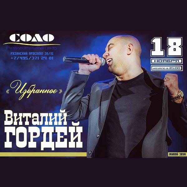 18 ноября «Избранное» Виталий Гордей
