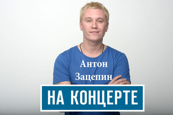 Антон Зацепин-нк1