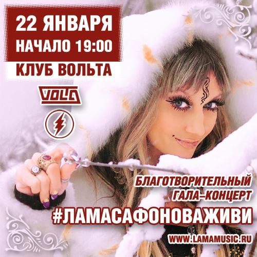 Благотворительный гала-концерт #ЛАМАСАФОНОВАЖИВИ