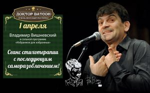 1 апреля Вишневский