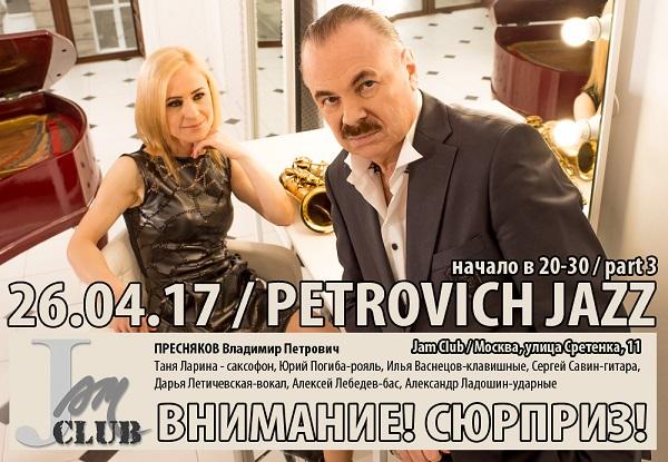 26 апреля  / Petrovich JAZZ / part 3 — На концерте ПРЕСНЯКОВА-старшего вас ждут ОЧЕНЬ ДОРОГИЕ ГОСТИ!