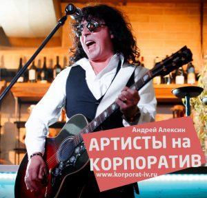 Андрей Алексин присоединился в проекту АРТИСТЫ НА КОРПОРАТИВ