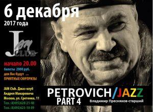 JAM CLUB концерт Преснякова-старшего 4-ый серии PETROVICH JAZZ