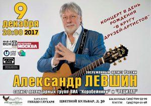 Александр Левшин «В кругу друзей-артистов»