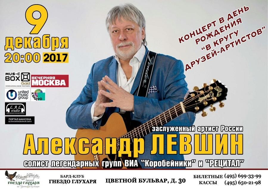 9 декабря Александр Левшин «В кругу друзей-артистов»