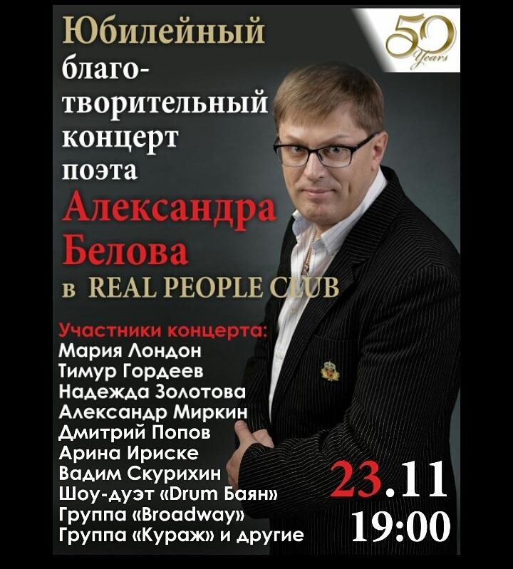 23 ноября! юбилейный концерт Александра Белова!