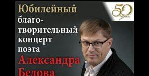 юбилейный концерт Александра Белова!