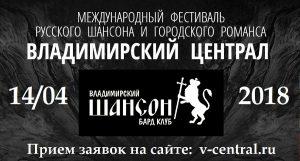 МЕЖДУНАРОДНЫЙ ФЕСТИВАЛЬ РУССКОГО ШАНСОНА И ГОРОДСКОГО РОМАНСА «ВЛАДИМИРСКИЙ ЦЕНТРАЛ»
