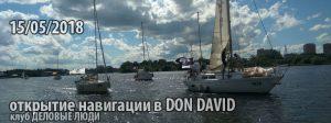 В DON DAVID состоится РЕГАТА НА ЯХТАХ клуба ДЕЛОВЫЕ ЛЮДИ 15 мая