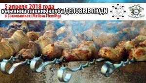 ВЕСЕННИЙ пикник КЛУБА ДЕЛОВЫЕ ЛЮДИ состоится 5 апреля