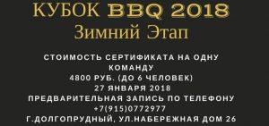 Кубок BBQ 2018 Зимний Этап