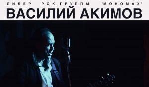 ВАСИЛИЙ АКИМОВ концерт в День Рождения