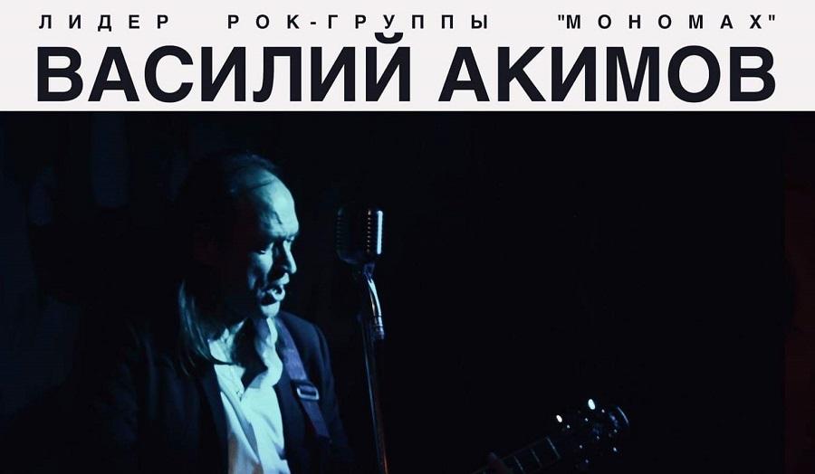 18 января ВАСИЛИЙ АКИМОВ концерт в День Рождения