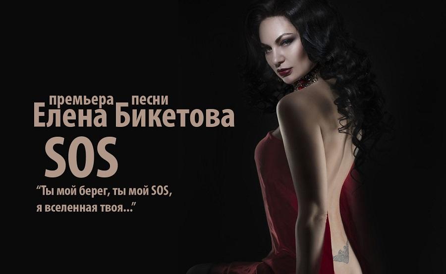 Елена Бикетова объявляет SOS!!!!