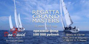 приглашаем на РЕГАТУ в Московских Водниках
