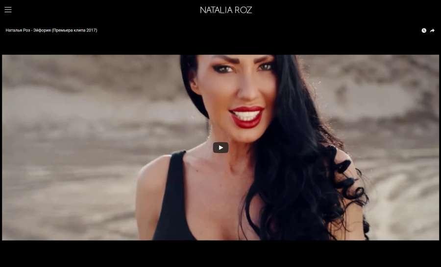 Наталья Роз открывает свой официальный сайт