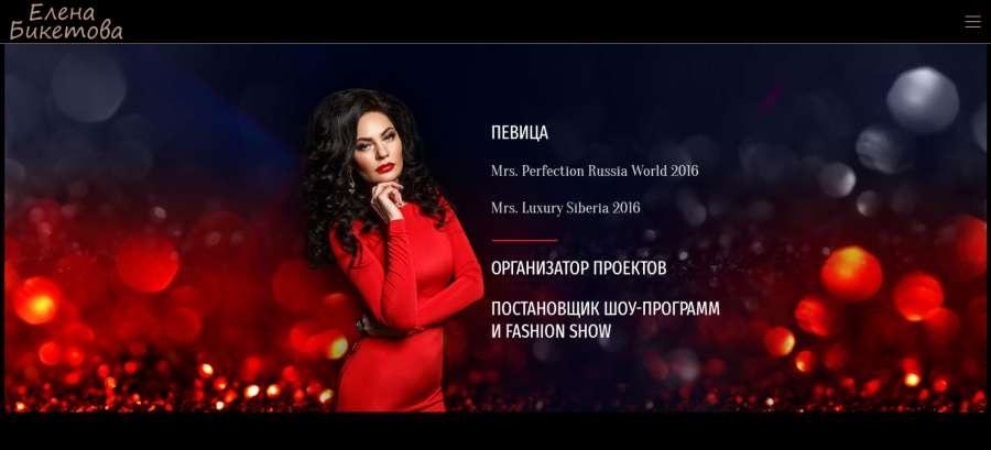 открывается сайт для Елены Бикетовой