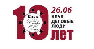 26 июня будет ДЕСЯТЬ ЛЕТ клубу ДЕЛОВЫЕ ЛЮДИ!