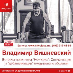 16 августа — Владимир Вишневский — встреча-практикум НОУ-ХАУС!