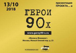 13 октября — Презентация проекта ГЕРОЙ 90-Х