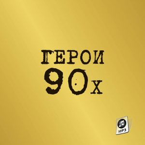 мы готовим к выпуску МР3 сборник ГЕРОИ 90-х