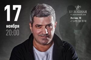 17 ноября — Михаил Шахназаров выступит в БУЛОШНОЙ