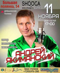 11 ноября — поёт Андрей Якиманский