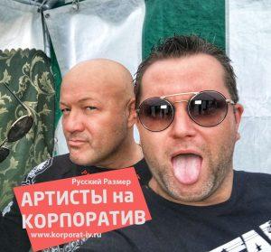 группа РУССКИЙ РАЗМЕР на проекте АРТИСТЫ НА КОРПОРАТИВ!