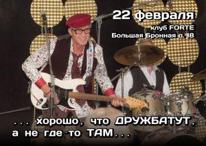 22 февраля — группа ДРУЖБАТУТ — клуб FORTE (Большая Бронная дом 18) начало в 20-00