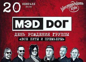 20 февраля МЭD DОГ 20-00 выступит в клубе ШЕСТНАДЦАТЬ ТОНН