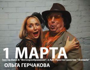 Ольга Герчакова — 1 МАРТА!!! Ждём! В 20.00! Весна!!! — Jazz Up Band & «Фотопреображение», в Арт- Простостранстве » Scenario»!