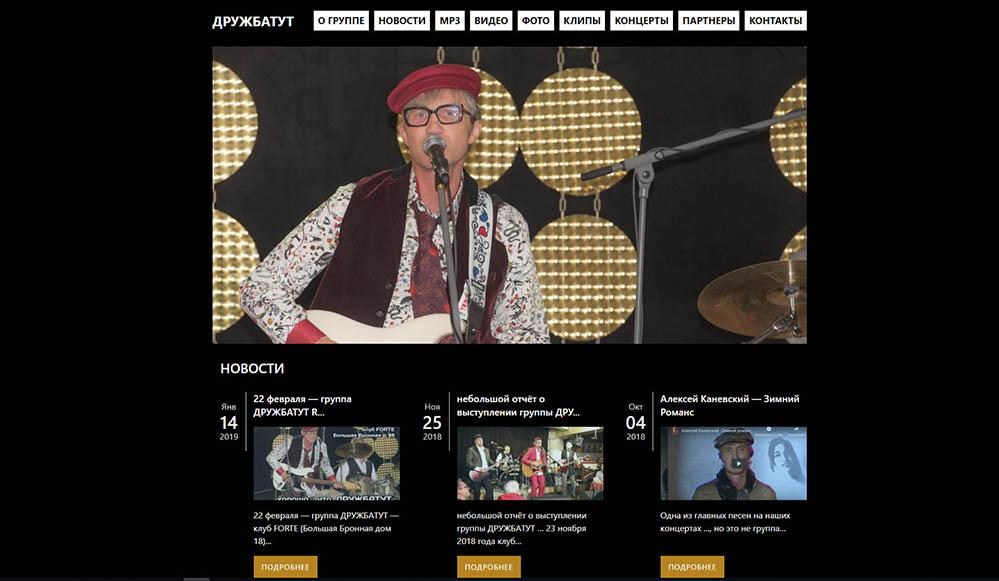 сайт группы ДРУЖБАТУТ торжественно открыт! группа продюсером которой является Владимир Ферапонтов.